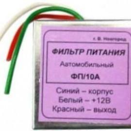 Автомобильный фильтр питания 10 Ампер